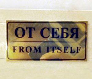 табличка на русском с английским переводом, где содержится ошибка