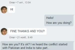 скриншот англоязычного чата