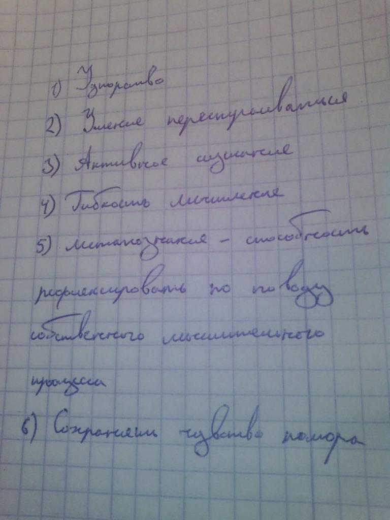 качества, необходимые для изучения английского языка