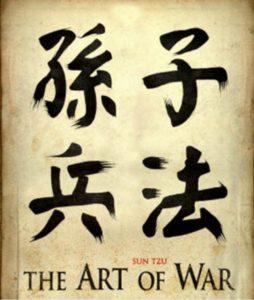 Сунь Цзы Искусство войны скачать