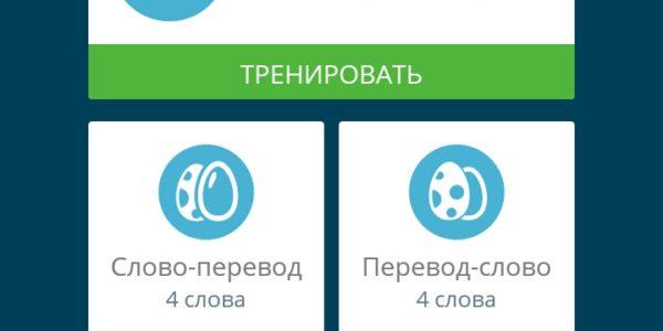 Скриншоты интерфейса сайта Lingualeo 2