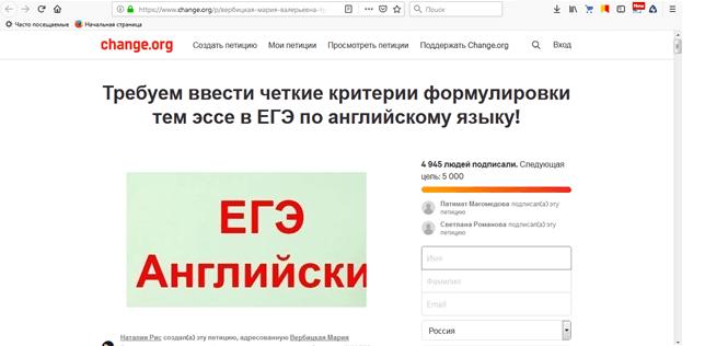 Скриншот петиции на имя президента. Эссе ЕГЭ